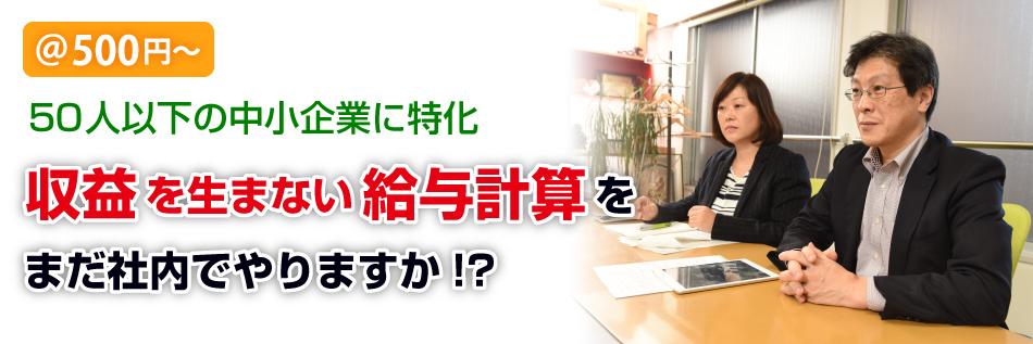 @500円~ 50人以下の中小企業に特化 収益を生まない給与計算をまだ社内でやりますか!?